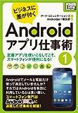 ビジネスに差が付く Androidアプリ仕事術1 定番アプリを使いこなしてこそ、スマートフォンが便利になる! impress QuickBooks