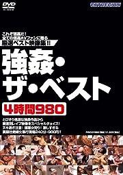強姦・ザ・ベスト4時間980 [DVD]