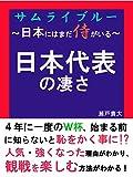 サムライブルー: 日本にはまだ侍がいる