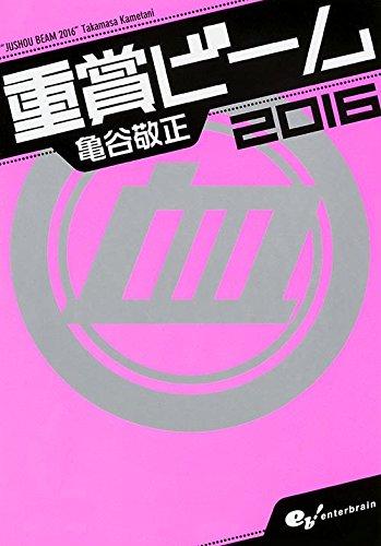 重賞ビーム2016 (サラブレBOOK)