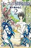 イーフィの植物図鑑 2 (ボニータコミックス)