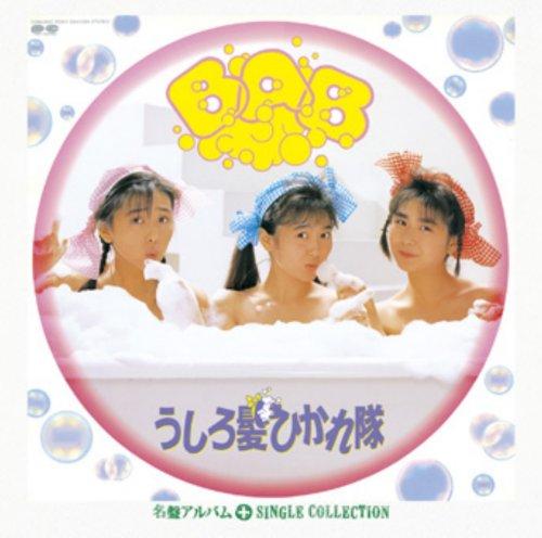 Myこれ!チョイス 16 BAB+シングルコレクション