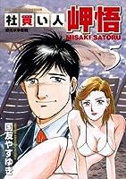 社買い人 岬悟(5) (ビッグコミックス)
