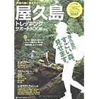 屋久島トレッキングサポートBOOK 2011 (NEKO MOOK 1614)