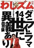 わしズム 2008年 8/30号 [雑誌]