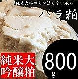 純米大吟醸の酒粕 800g