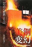 美鋼変幻―「たたら製鉄」と日本人