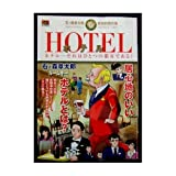 HOTEL ルームキー―石ノ森章太郎歴史的傑作集 (My First Big SPECIAL 石ノ森章太郎歴史的傑作集)