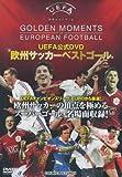 UEFA公式DVD 欧州サッカーベストゴール CHO-008