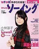 '08冬'09春かんたんソーイングヤング版 (実用百科)