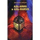 Al-Amin i Al-Mamun