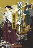 黄金の剣士 島原異聞 (招き猫文庫)