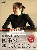 高山なおみの四季のゆっくりごはん[DVD] (NHKきょうの料理 DVD)