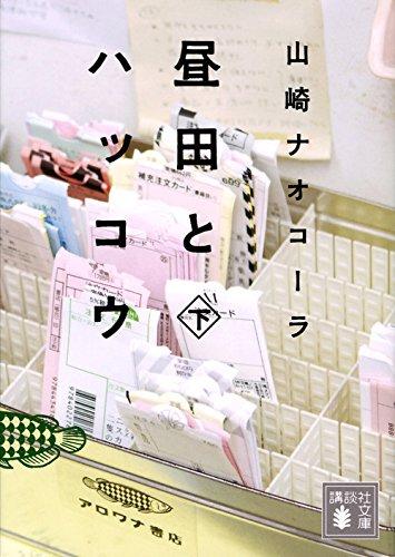 昼田とハッコウ(下) (講談社文庫)