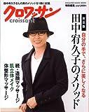 自分の手で、さらに美しくなる-田中宥久子のメソッド 完全版 (マガジンハウスムック)