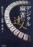 デジタル麻雀の達人 [マイコミ麻雀BOOKS] (マイコミ麻雀BOOKS)