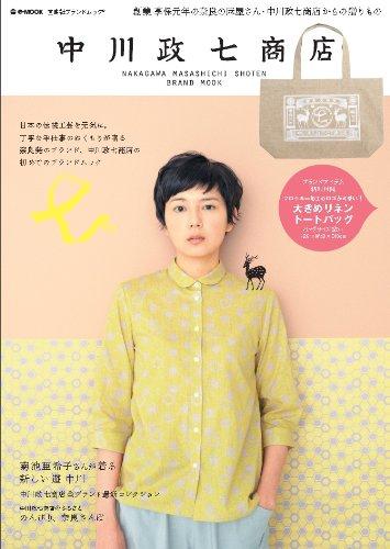 中川政七商店 (e-MOOK 宝島社ブランドムック)