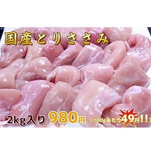 国産鶏肉ささみ業務用2kg(冷凍)