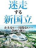 迷走する新国立 カネない・時間ない…計画白紙に (朝日新聞デジタルSELECT)