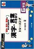 漢字・言葉のきまりトレーニング―読み,書き,意味をまとめておぼえる! (6年生) (論理エンジン方式)