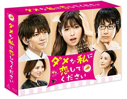 【早期購入特典あり】ダメな私に恋してください Blu-ray BOX(ポストカード付)