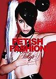 FETISH FASHION .Tokyo フェティッシュファッション・ドット・トーキョー