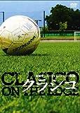 クラシコ [DVD]