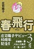 春・飛行(3) (講談社漫画文庫)