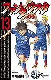 ファンタジスタ ステラ 13 (少年サンデーコミックス)