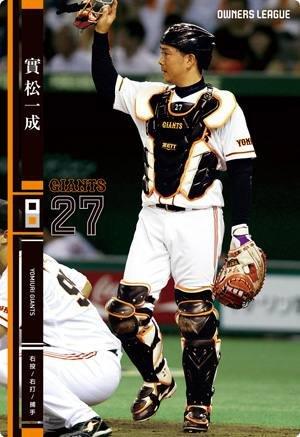 オーナーズリーグ17 黒カード 實松一成 読売ジャイアンツ(巨人)
