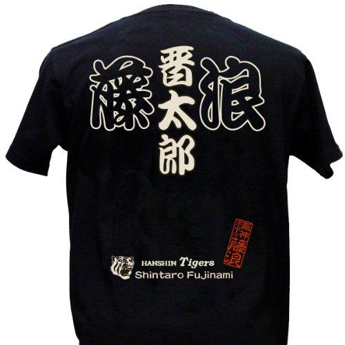 阪神タイガース「藤浪晋太郎Tシャツ」登場!ゴールデンルーキー (L)
