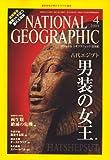 NATIONAL GEOGRAPHIC (ナショナル ジオグラフィック) 日本版 2009年 04月号 [雑誌]