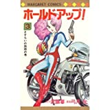 ホールドアップ!(3) (マーガレットコミックス)