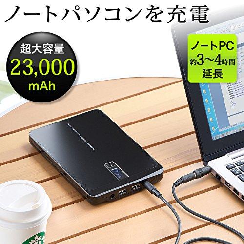 サンワダイレクト モバイルバッテリー 大容量 23000mAh ノートパソコン iPad スマホ 対応 DC出力・USB2.1A出力 700-BTL017BK