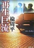 再生巨流 (新潮文庫 に 20-1)