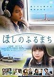 ほしのふるまち[DVD]