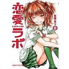 恋愛ラボ(8) (まんがタイムコミックス)