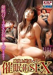 感度上昇ヌレヌレ催眠術SEX / REAL(レアル) [DVD]