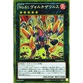 遊戯王カード No.61 ヴォルカザウルス(ゴールドレア)/ゴールドシリーズ2014(GS06)/遊戯王ゼアル