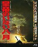 あの頃映画 the BEST 松竹ブルーレイ・コレクション 皇帝のいない八月 [Blu-ray]