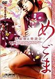 めごま 花魁娘と帯遊び [DVD]