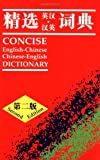 Concise English-Chinese Chinese-English Dictionary (0195911512) by Manser, Martin H.