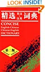 Oxford Compact Chinese Dictionary