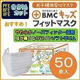 BMC フィットマスク キッズ 【50枚入り】( 子供用】 【お子様用】 耳が痛くなりにくい!! ぴったりフィットのガードステッチ加工 使い捨て不織布マスク VFE BFE PFE 99%カット