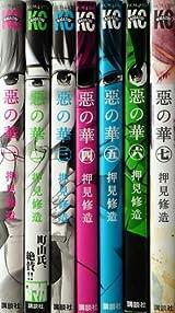 惡の華 コミック 1-7巻 セット (講談社コミックス)