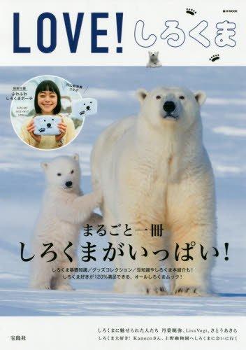 LOVE! しろくま (e-MOOK)
