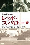 レッド・スパロー (下) (ハヤカワ文庫 NV)