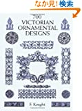 700 Victorian Ornamental Designs (Dover Pictorial Archive)