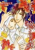 美しく燃える森 ( シャレードコミックス ) (CHARADE BOOKS COMICS)