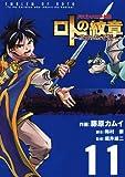 ドラゴンクエスト列伝 ロトの紋章~紋章を継ぐ者達へ~11巻 (デジタル版ヤングガンガンコミックス)